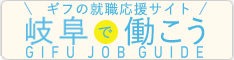 gifu job guide